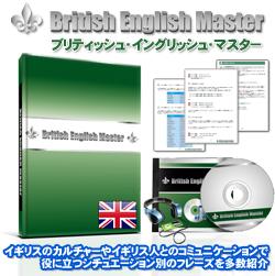 イギリス英語専門教材:ブリティッシュイングリッシュ・マスター