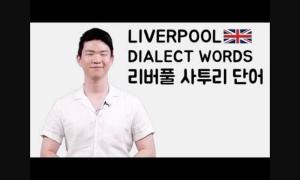 イギリス英語の面白い地方の訛り(リバプール)に関する動画を紹介します!