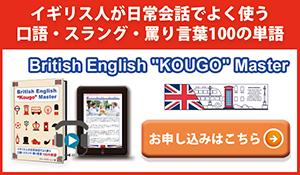 イイギリス人が日常会話でよく使う口語・スラング・罵り言葉100の単語